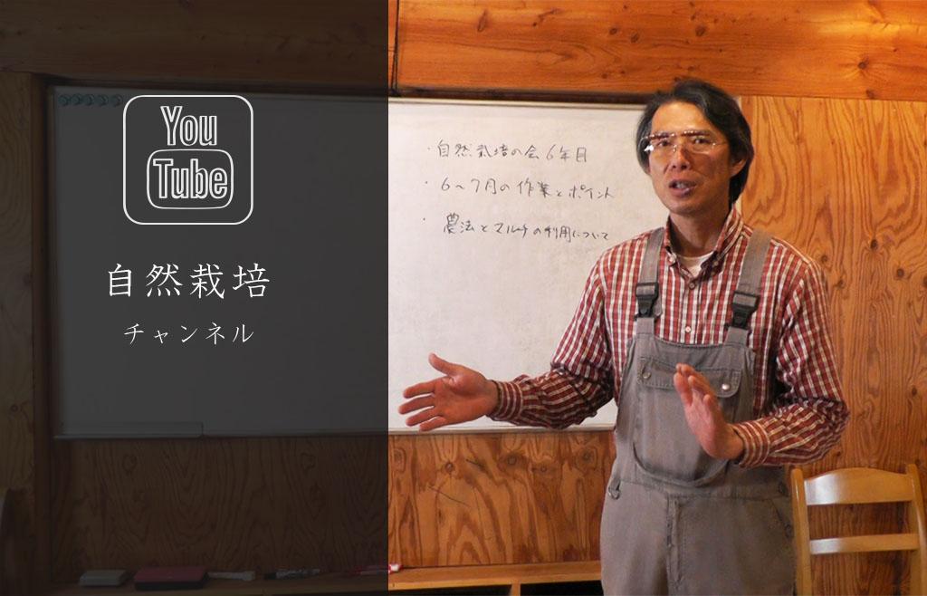 自然栽培チャンネル「関野先生に学ぶ」をYOUTUBEにてスタートしました
